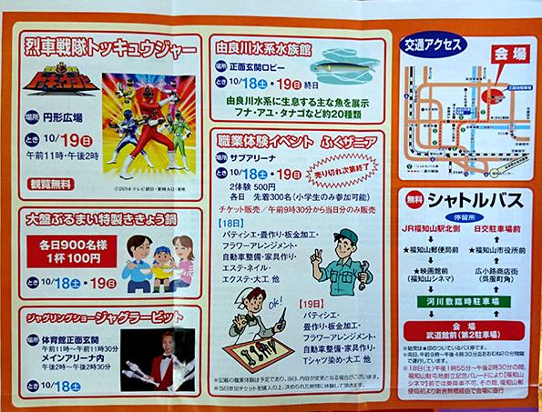 福知山産業フェアー 平成26年10月18・19日