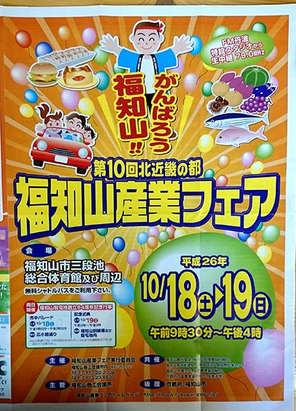 福知山産業フェアー 平成26年10月18・19日.1