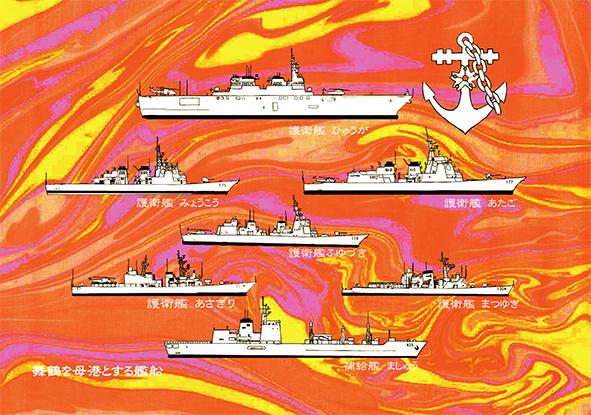 マーブルサイケオレンジ自衛艦
