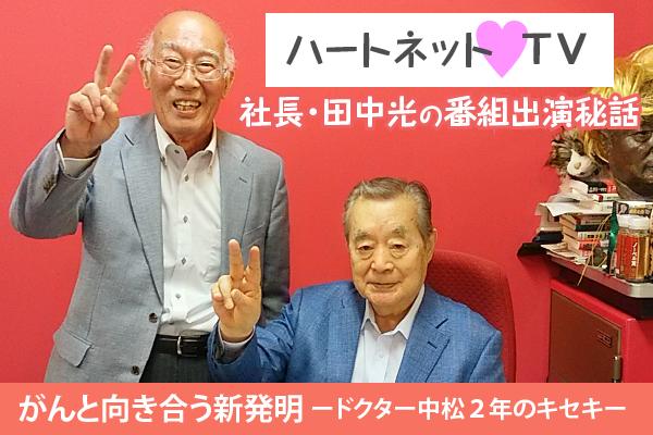 ハートネットTVドクター中松