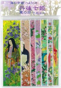 丹後七姫 華の栞7枚セット